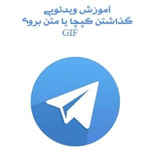آموزش ویدئویی گذاشتن کپچا یا متن برای GIF در تلگرام