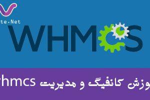 آموزش whmcs