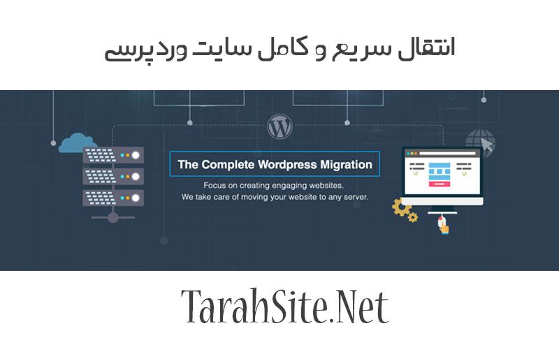 انتقال سریع و کامل سایت وردپرسی