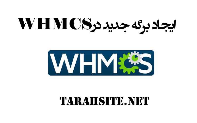 ایجاد برگه جدید در WHMCS