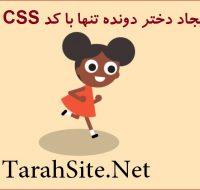 ایجاد دختر دونده تنها با کد CSS