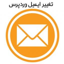 تغییر ایمیل وردپرس