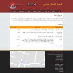تماس با ما طراح سایت