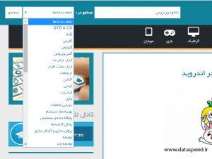 جستجوی پیشرفته سایت برای وردپرس