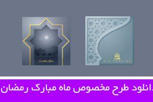 دانلود طرح مخصوص ماه مبارک رمضان