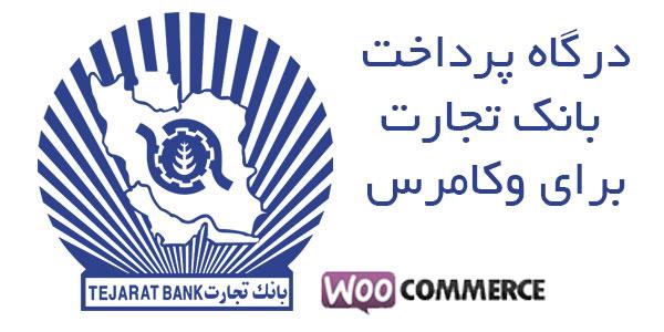 افزونه رایگان درگاه پرداخت بانک تجارت برای ووکامرس