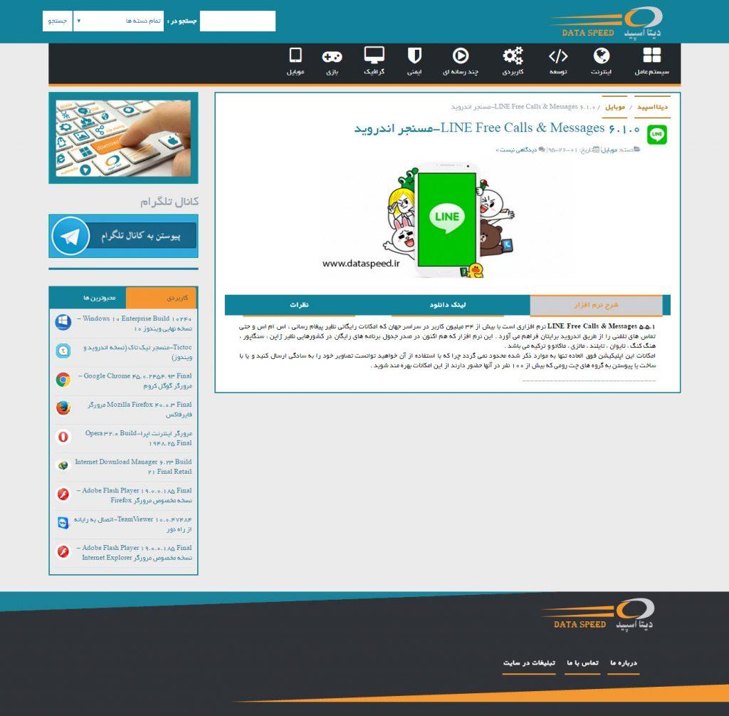 طراحی سایت دانلود دیتا اسپید