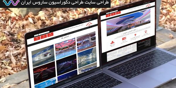 طراحی سایت طراحی دکوراسیون ساروس ایران