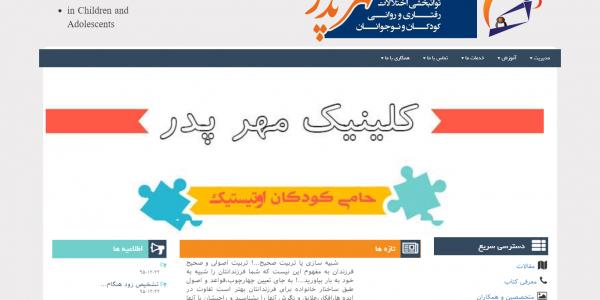 طراحی سایت پزشکی مهر پدر