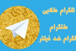 دانلود تلگرام طلایی تلگرامی بدون نیار به فیلتر شکن طلاگرام