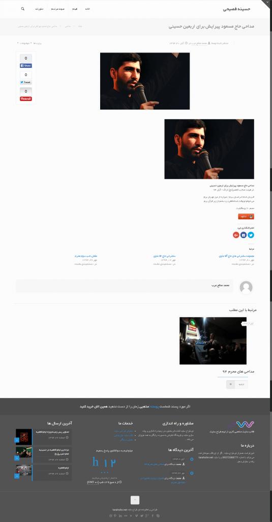طراحی سایت مذهبی حسینه فصیحی