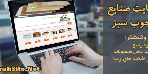 طراحی سایت صنایع چوب سبز