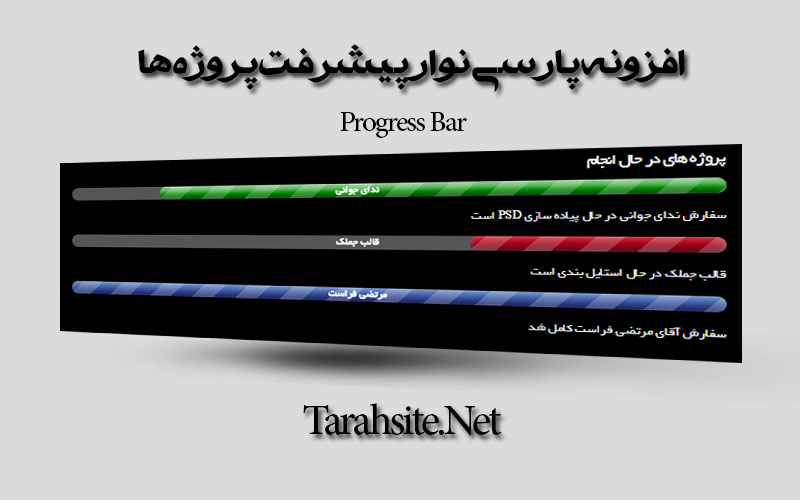 Progress-Bar-farsi-tarahsite.net_.jpg