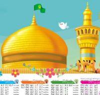 دانلود فایل تقویم دیواری مذهبی 96