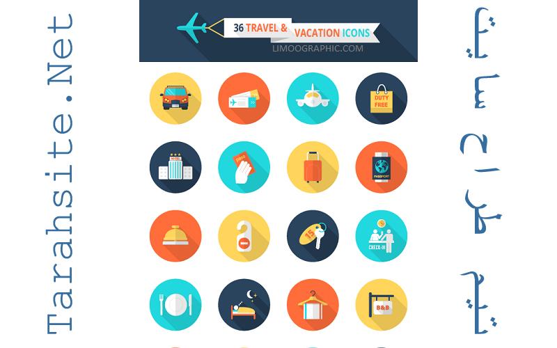 مجموعه 36 آیکون لایه باز با موضوع سفر و تعطیلات