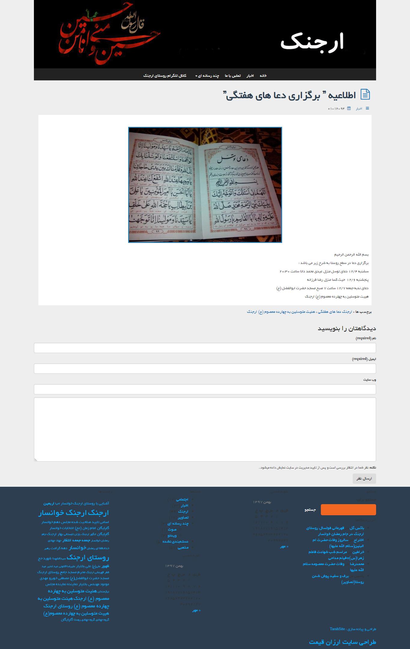 طراحی سایت روستای ارجنک خوانسار