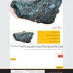 طراحی سایت شرکتی سامان