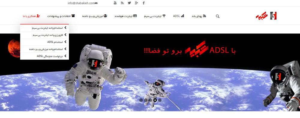 نمونه کار تیم طراح سایت tarahsite